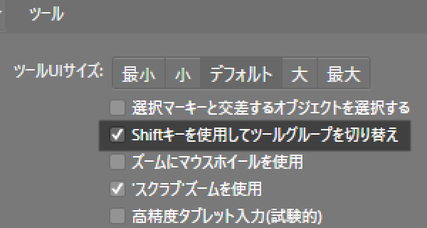 Affinity Photo:ブラシや選択範囲などのツールが別の種類に切り替わってしまう