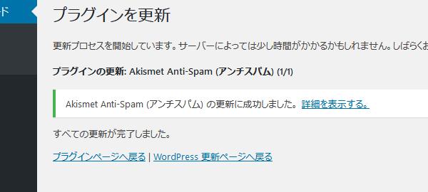 WordPress:メンテナンスから抜け出せなくなった時の対処法