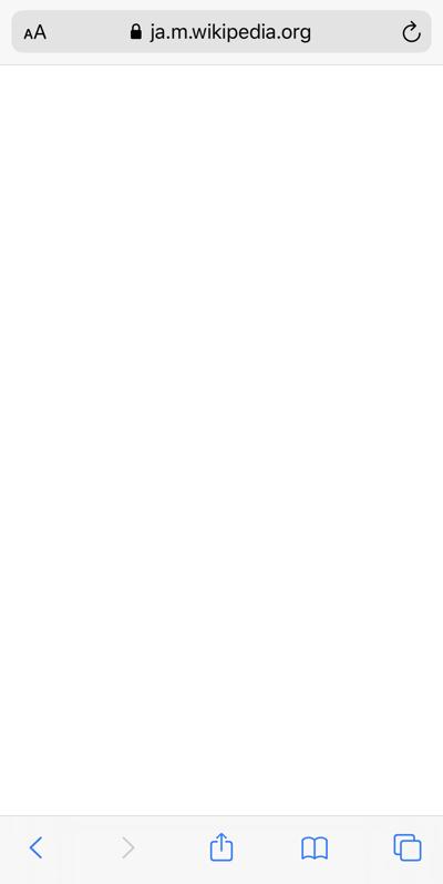iPhone: Safariでサイトを開くと真っ白なときの対処法