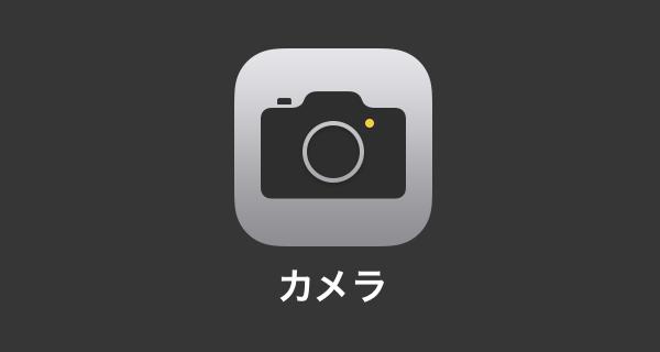 iPhone アプリ カメラ