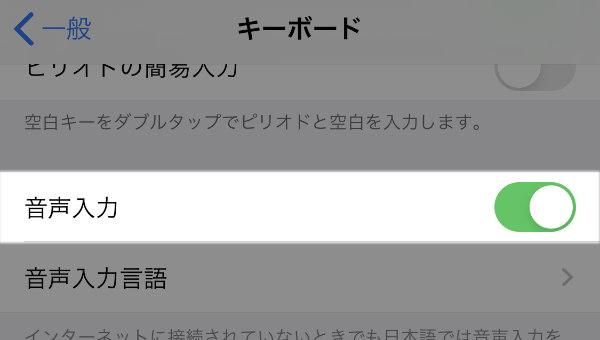 iPhone:キーボードの「音声入力(マイク)」を非表示にする方法