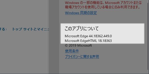 今使っている「Edge」のバージョンを調べる