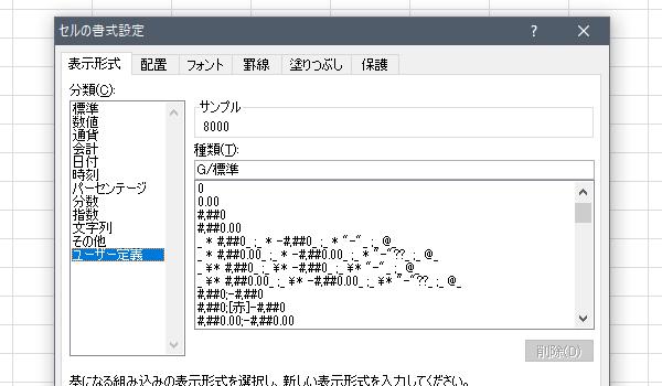 エクセル: 「¥」だけをセルの左側に寄せる方法
