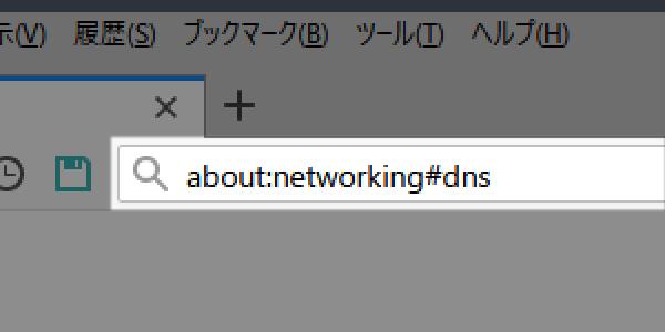 Firefox: ネットをより安全にする「DNS over HTTPS」を有効にする