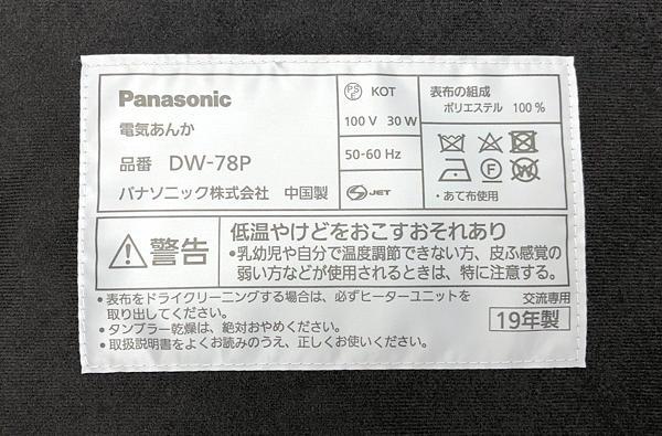 Panasonic 電気あんか DW-78P