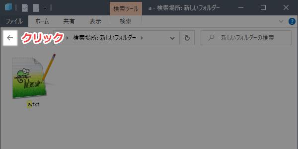 Windows10 を ver1909 にしたらエクスプローラの検索が劣化した件