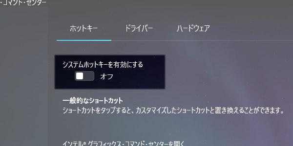 Windows: 「Ctrl + Alt + 矢印」キーで画面が回転しないようにする【最新版】