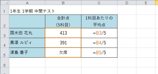 エクセル: 文字列を「0」と見なして計算させる方法