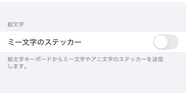 iPhone: 絵文字にある「ミー文字」を非表示にする