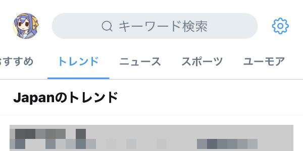 ツイッター: 名前にキャラ名が入っているアカウントを除外して検索する