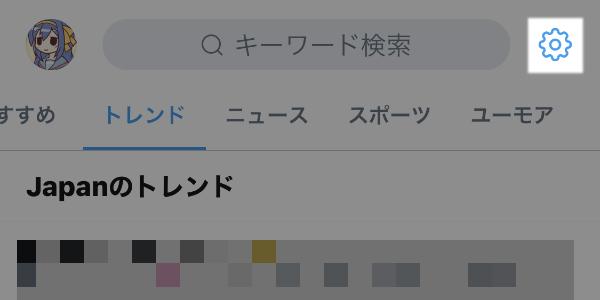 ツイッター: 世界のトレンドを表示(ハッシュタグが世界で何位か確認)
