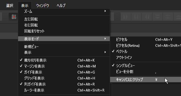Affinity Designer: キャンバス外の表示をやめたい(クリッピング)