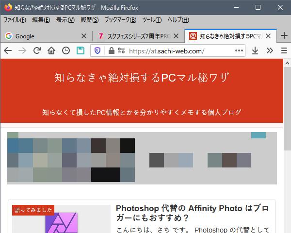 Firefox: 「タブ」の切り離し(分離)を誤爆しないようにする