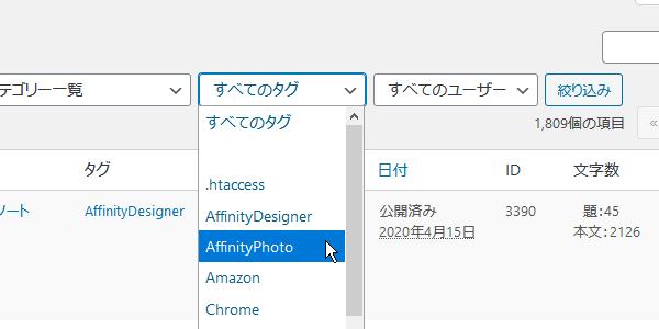 WordPress: 複数の記事に同じタグを一気に追加する