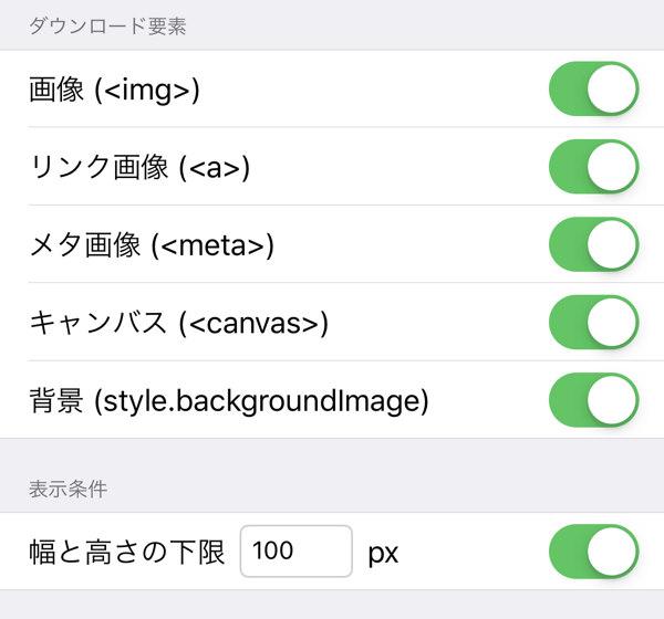 iPhone: ウェブサイトの保存できない画像を保存する方法