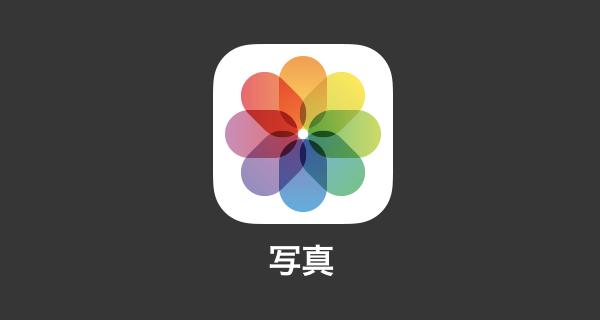 iPhone アプリ 写真