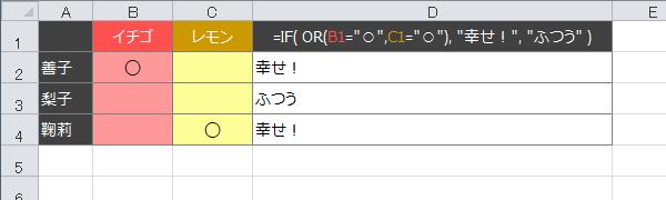 エクセル: 「OR」「AND」関数の評価をまとめて記述する