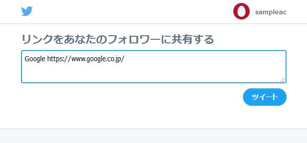 Firefox: ツイッター(SNS)ボタンがないサイトでも簡単にシェアする