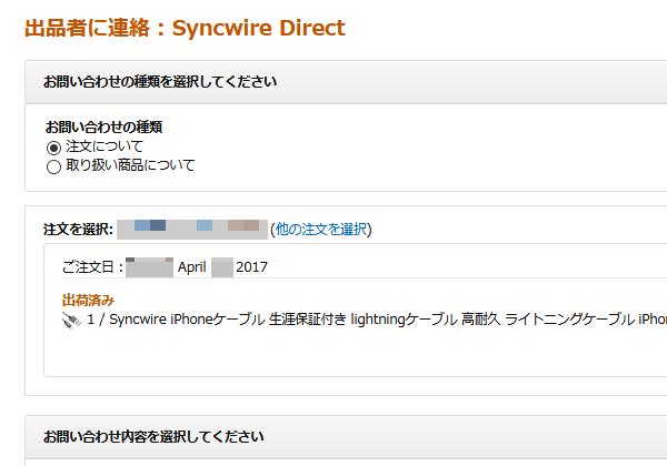 Syncwire の iPhone用充電ケーブルの永久保証を使ってみた