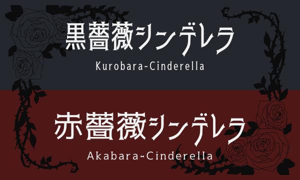 黒薔薇/赤薔薇シンデレラ