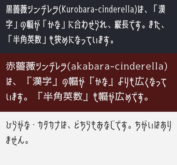 黒薔薇/赤薔薇シンデレラ フォントサンプル