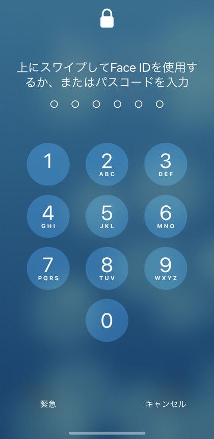 iPhone: iOS13.5 にして「マスク」用 Face ID を試してみた
