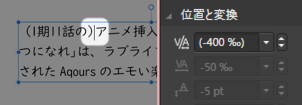 Affinity: 行頭の全角カッコの位置を他の文字と合わせる