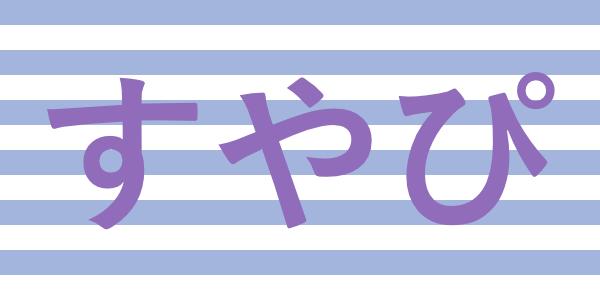 Affinity Photo: 中抜き文字(フチ取り&中が透明)を作る
