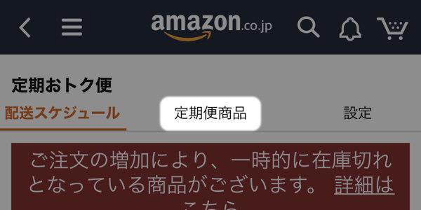 Amazon の定期購入「定期おトク便」を止める