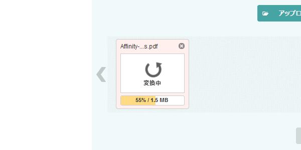 PDFを画像に変換してくれるサイト