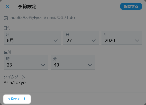 ツイッター: ツイートを予約投稿する方法
