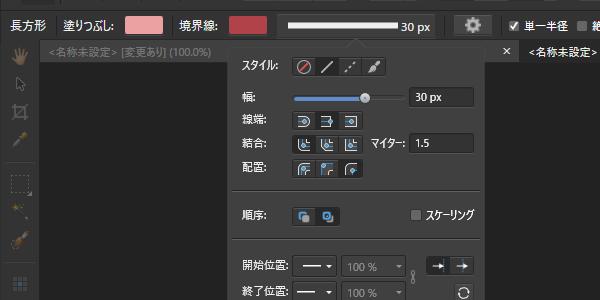 Affinity Photo: 「グラデーション」ツールはベクターに使うと便利