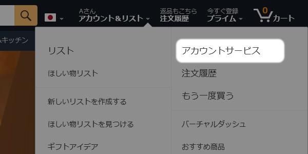 Amazon アカウント&リスト アカウントサービス