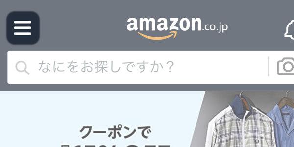 Amazon: 家族でアカウントを分けて、切り替えて使う方法