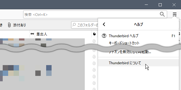 Thunderbird: 64bit版 のバージョン「78」に移行してみる