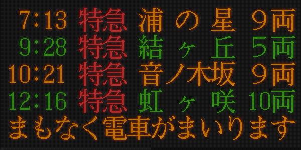 JFドットjiskan24 フォントサンプル