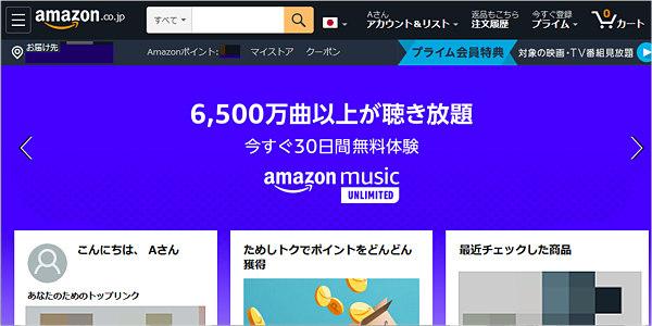 Amazon: PC版サイト表示が英語になってしまった