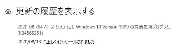 【解決】 Dell Display Manager が「通信できません」と出て動かない