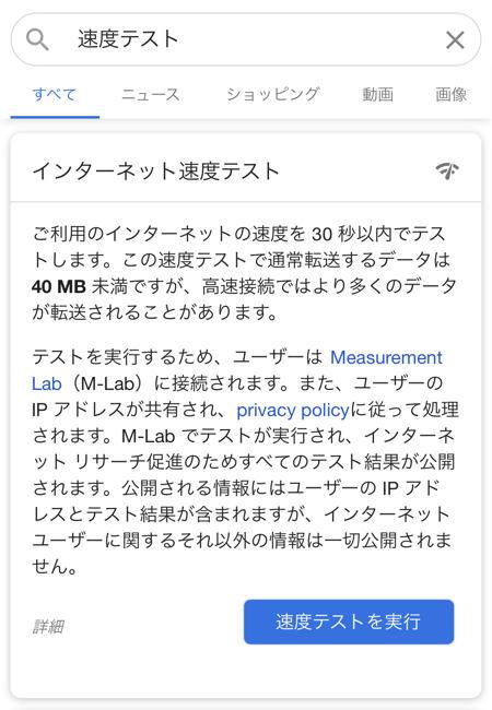 アプリを使わずにスマホのネット速度を測る方法