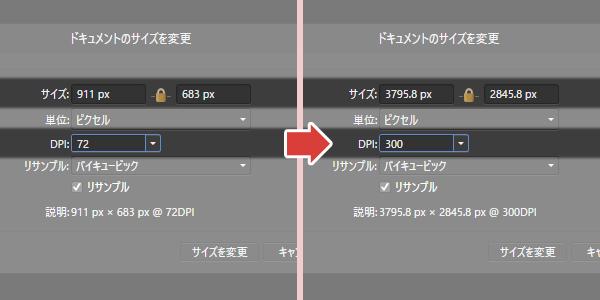 Affinity Photo: キャンバス(ドキュメント)サイズを変えずに「解像度」だけを変える