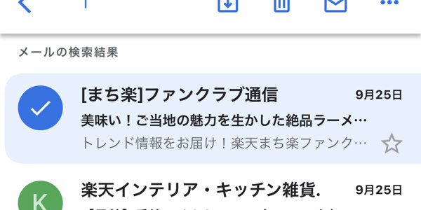 Gmail: 楽天の大量メルマガをまとめてスパム登録する