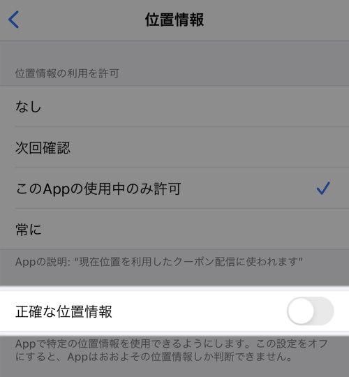 実際に使って分かった「iOS14」の良いところ/悪いところ