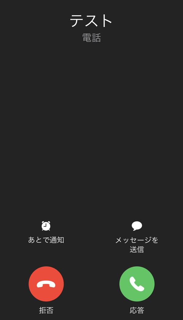 iPhone: iOS14 で着信中表示を全画面にする方法