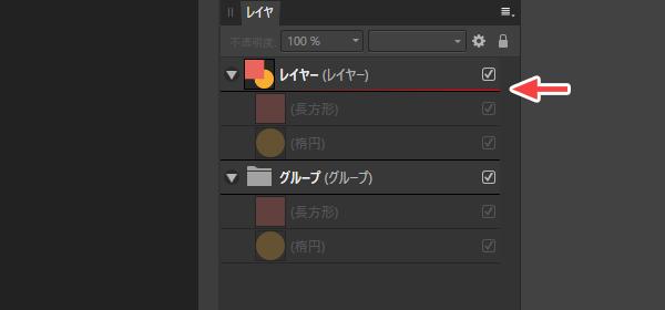 Affinity Designer: 「グループ」と「レイヤー」の違いを理解して使い分ける