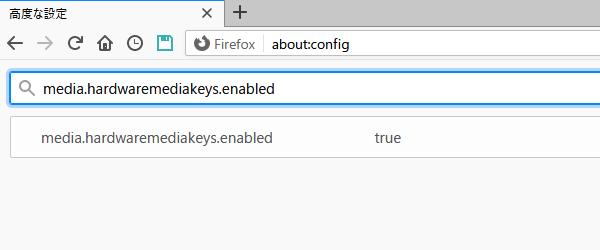 Firefox: 音量調整の横に出るメディアボタンを非表示にする