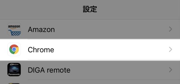 iPhone: 「Safari」「メール」からデフォルトアプリを替える