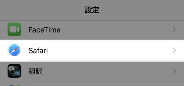 iPhone 設定 Safari