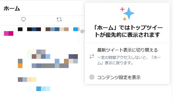 ツイッター: 「ホーム」の表示を常に「最新ツイート」にするスクリプト