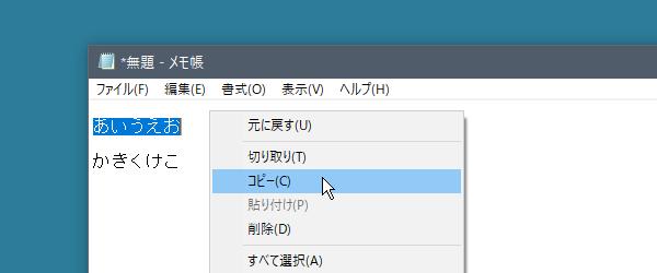 Windows: まとめてコピペできるクリップボード履歴を使う