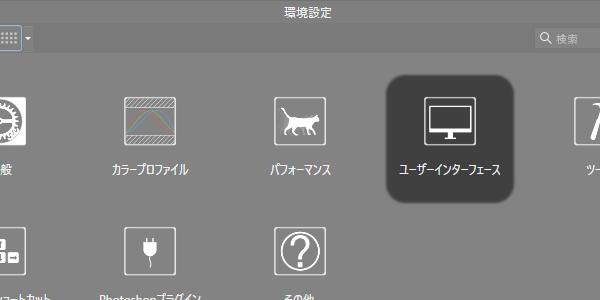 Affinity Photo 環境設定 ユーザーインターフェース
